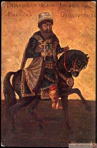 Редкостный портрет Царя Михаила Федоровича.