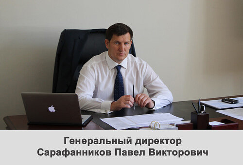 Генеральный директор Сарафанников П.В.