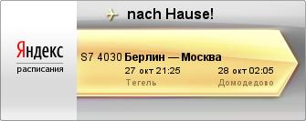 S7 4030, Тегель (27 окт 21:25) - Домодедово (28 окт 02:05)