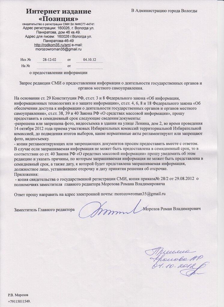 Приказ О Назначении Главного Редактора Сми Образец - фото 11