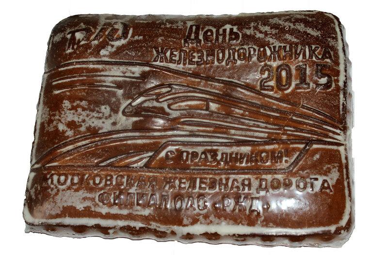 Тульский пряник с символикой МЖД