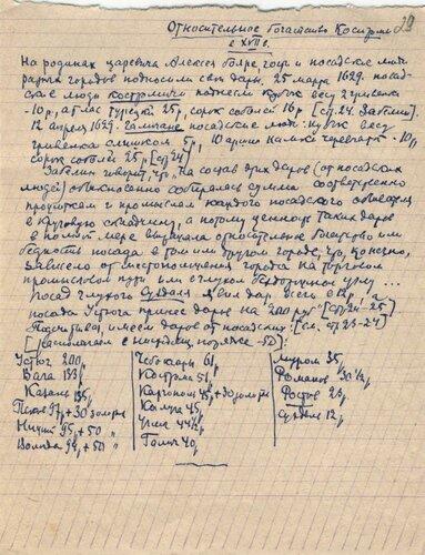 <a href='http://img-fotki.yandex.ru/get/6523/97867398.12/0_7e6db_4398ede3_orig.jpg'>Черновые записи Е.Ф. Дюбюка «Относительное богатство Костромы в XVII в.»</a>
