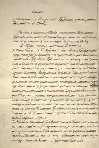 <a href='http://img-fotki.yandex.ru/get/6523/97867398.12/0_7e6e3_5c3081dd_orig.jpg'>1891 г. Отчет о деятельности Костромской губернской ученой архивной комиссии.</a>