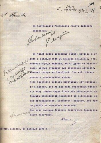 <a href='http://img-fotki.yandex.ru/get/6523/97867398.12/0_7e6e5_472e3a_orig.jpg'>28 февраля 1908 г. Письмо А.Титова в Костромскую губернскую ученую архивную комиссию о подготовке к публикации рукописи М. Диева об истории г. Нерехта.</a>