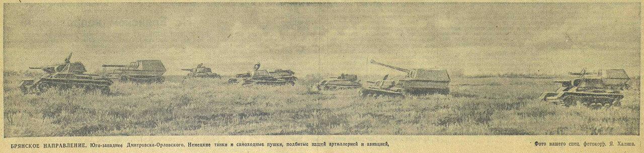«Красная звезда», 18 августа 1943 года, немецкие танки, как русские немцев били, потери немцев на Восточном фронте, красноармеец ВОВ, Красная Армия, смерть немецким оккупантам