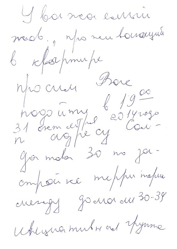Письмо о собрании1.jpg