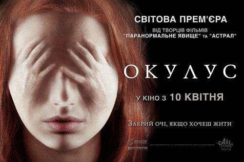 kinopoisk.ru-Oculus-2375484--o--.jpg
