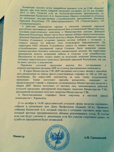служебка Грановского-2.jpg