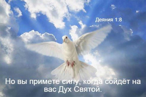 дух святой - 6.jpg
