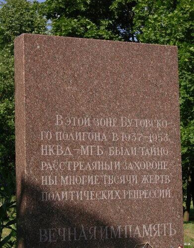 Бутовский полигон