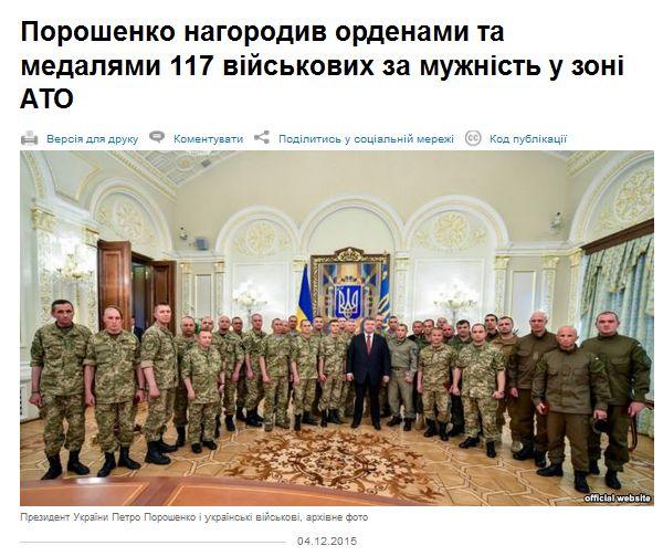 FireShot Screen Capture #120 - 'Порошенко нагородив орденами та медалями 117 військових за мужність у зоні АТО' - www_radiosvoboda_org_content_news_27.jpg