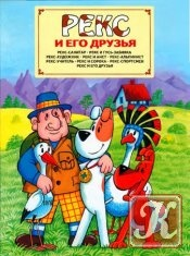 Книга Книга Рекс и его друзья