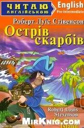 Книга Treasure Island/ Острів скарбів (Pre-Intermediate Level)