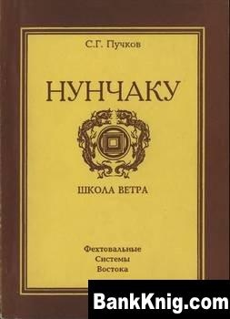 Книга Нунчаку. Книга первая. Школа ветра