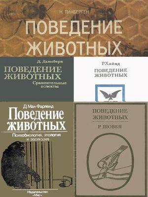Книга Поведение животных – 5 книг
