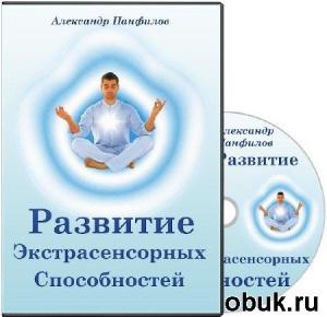 Книга Развитие Экстрасенсорных Способностей. Вебинар (2013)