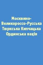 Книга Москвино-Великороссо-Русська Тюркська Кипчацька Ординська нація