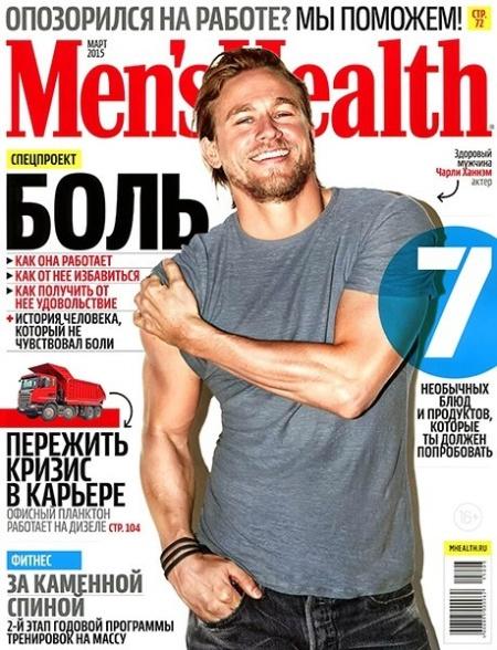 Журнал: Mens Health №3 (март 2015)