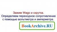Книга 50 зажимов wago и 50 скруток плюс амперметр и вольтметр
