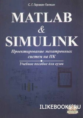 Книга Герман-Галкин С. Г. - Matlab & Simulink. Проектирование мехатронных систем на ПК