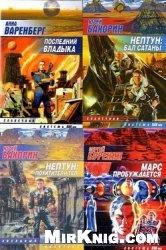 Солнечная система XXX век. Книжная серия в 5 томах