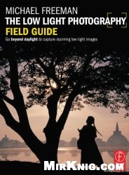 Книга The Low Light Photography Field Guide: The essential guide to getting perfect images in challenging light