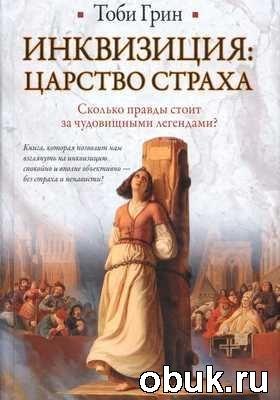 Книга Инквизиция. Царство страха