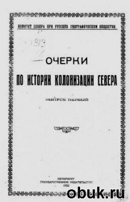 Книга Очерки по истории колонизации Севера. Выпуск 1