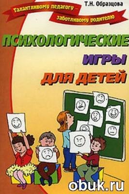 Книга Психологические игры для детей