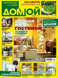 Журнал Домой. Интерьеры плюс идеи №5 (май 2013).