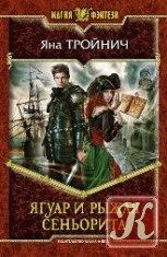 Книга Книга Ягуар и рыжая сеньорита