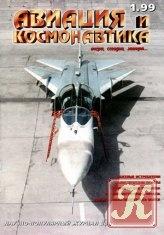 Журнал Книга Авиация и космонавтика №1 Выпуск 43 1999