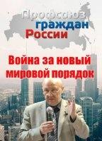 Андрей Фурсов. Война за новый мировой порядок (2013) DVDRip avi 1597,44Мб