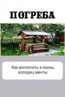 Илья Мельников - Как воплотить в жизнь колодец мечты pdf 17,5Мб