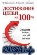 Книга Достижение целей на 100%. Создаем жизнь своей мечты