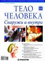 Книга Тело человека. Снаружи и внутри №84