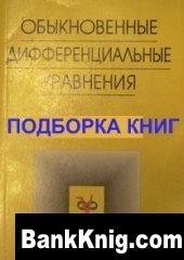 Книга Дифференциальные уравнения. Подборка  книг pdf 56,6Мб