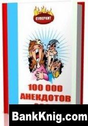 Аудиокнига 100 000 анекдотов (Сборка 2009) pdf 11,7Мб