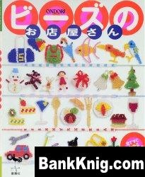 Книга Бисер для нее (Ясуко Нода)