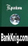 """Книга Крайон """"Партнерство с Богом """"  1,59Мб"""