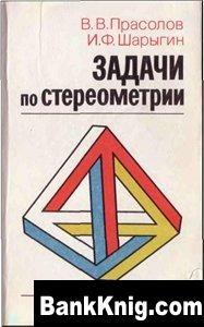 Книга Задачи по стереометрии djvu  5,5Мб