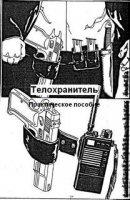 Книга Телохранитель. Практическое пособие djvu 2,2Мб