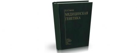 Книга «Медицинская генетика», Гинтер. Изложены история и новейшие достижения в медицинской генетике, методы молекулярной генетики и р