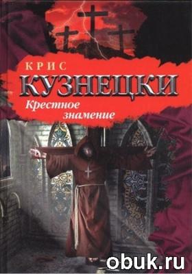 Книга Крис Кузнецки. Крестное знамение