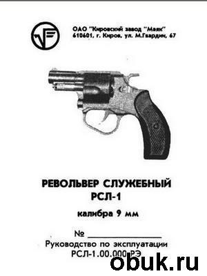 Книга Револьвер служебный РСЛ-1 калибра 9 м. Руководство по эксплуатации