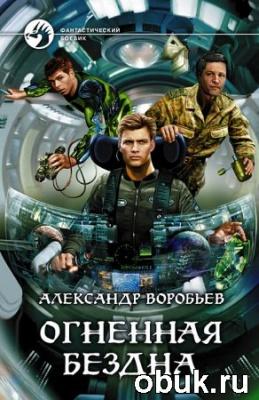 Книга Воробьев Александр. Огненная бездна