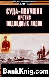 Книга Суда-ловушки против подводных лодок. Секретный проект Америки rtf