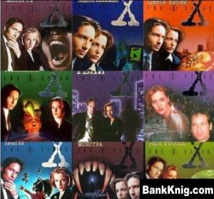 Книга X-Files СЕКРЕТНЫЕ МАТЕРИАЛЫ