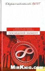 Книга Последний элемент