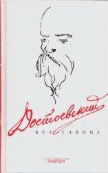Книга Достоевский без глянца